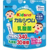ITOH Витамины для детей Кальций + Витамин D + Молочнокислые, вкус Клубники с молоком (курс на 30 дней)