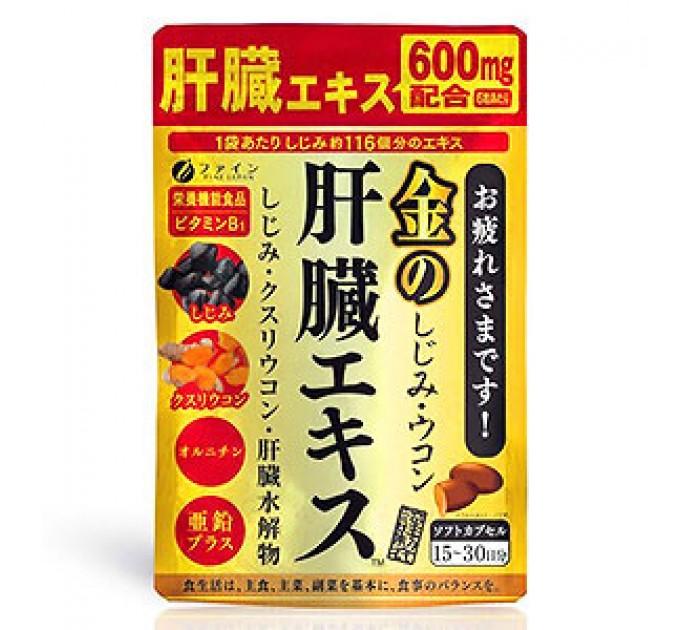 Экстракт для печени Золотая куркума с орнитином, гидролизатом печени и вытяжками хризантемы