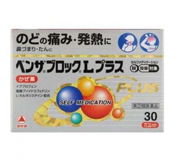 Лекарство от простуды, которое хорошо помогает при ангине и лихорадке Benza Block L Plus 30