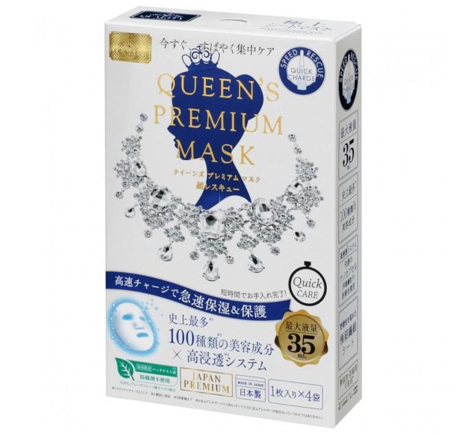 Quality First / Queen's premium mask -увлажняющая премиальная маска мгновенного действия