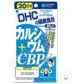 DHC Кальциий + СВР молочный протеин, (на 20 дней)