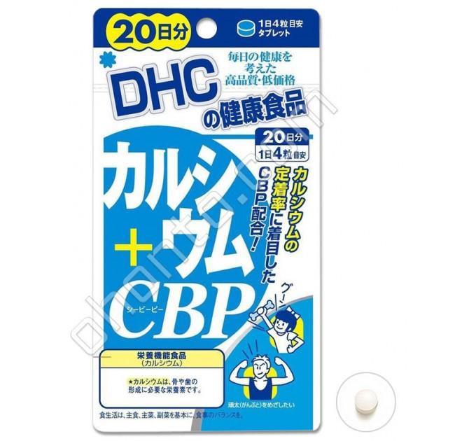 DHC Кальциий + СВР (молочный протеин), на 20 дней