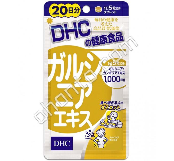 DHC Экстракт гарцинии для похудения, на 20 дней