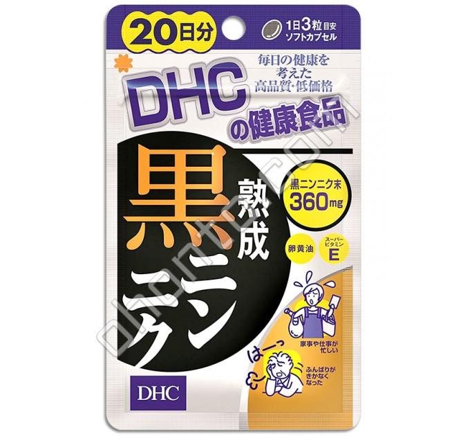 DHC ферментированный черный чеснок, на 20 дней