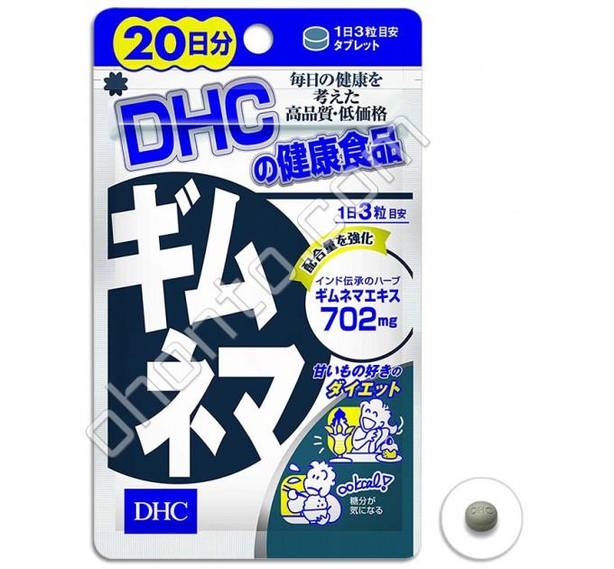 DHC Гимнема для нормализации уровня сахара в крови, на 20 дней.
