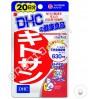 DHC Хитозан из панциря краба - блокатор калорий, на 20 дней