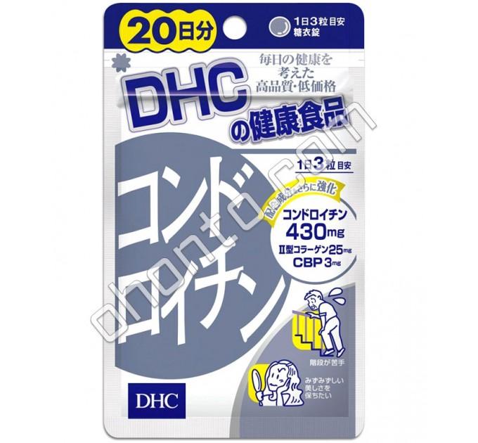 DHC Хондроитин - хондропротектор, движение без боли, 20 дней