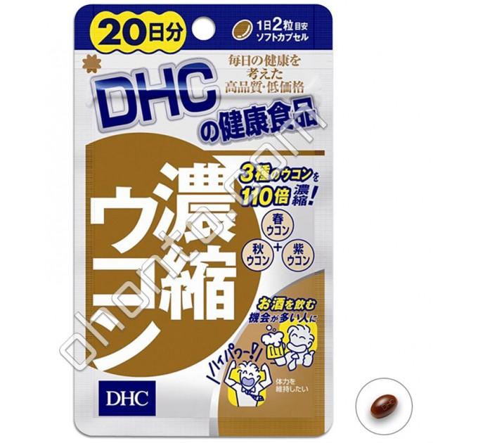 DHC Концентрированная куркума, на 20 дней