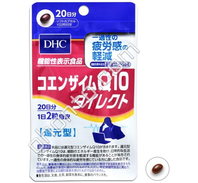 DHC Q10 Direct Убихинол, восстановленный Коэнзим, на 20 дней