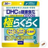 DHC Хондропротектор - для суставов Супер Движение в радость Раку Раку, (на 30 дней)