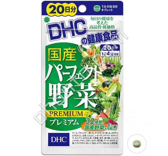 DHC комплексная биодобавка из 32 видов овощей, на 20 дней