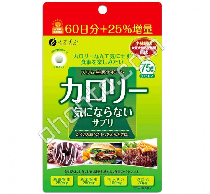 Fine Japan Комплекс для похудения с шелковицей, на 75 дней