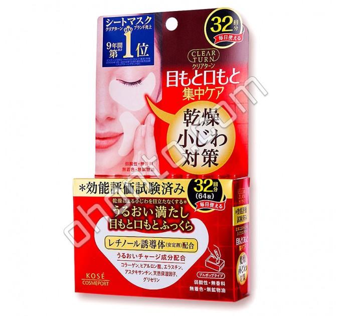 Kose Патчи для глаз и носогубных зон с астаксантином, 32 пары