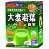 Kanpoh Yamamoto Зелёный напиток Аодзиру из молодых побегов ячменя для здоровья и долголетия