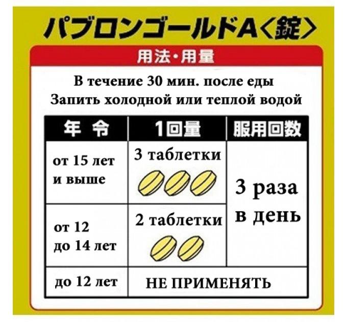 """Taisho """"Paburon Gold A"""" - противопростудное, жаропонижающее средство + профилактика от ОРВИ, ОРЗ"""